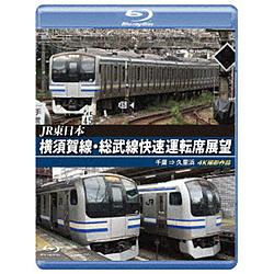 JR東日本 横須賀線・総武線快速運転席展望 千葉 ⇒ 久里浜 4K撮影作品
