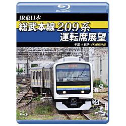 JR東日本 総武本線209系運転席展望 千葉 → 銚子 4K撮影作品 BD