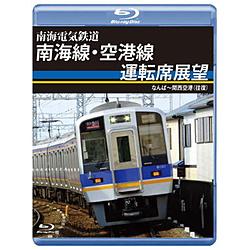 南海電気鉄道 南海線・空港線運転席展望 なんば〜関西空港(往復)