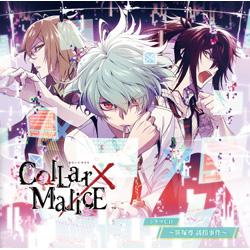 Collar×Malice ドラマCD 〜笹塚尊 誘拐事件〜