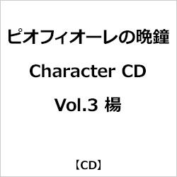 インディーズ ピオフィオーレの晩鐘 Character CD Vol.3 楊