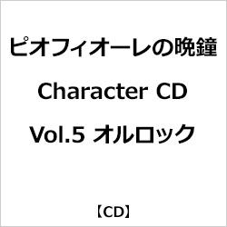インディーズ ピオフィオーレの晩鐘 Character CD Vol.5 オルロック