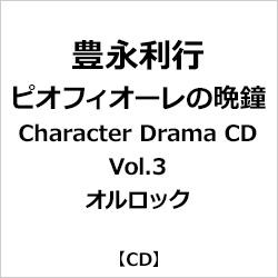 インディーズ (ドラマCD)/ ピオフィオーレの晩鐘 Character Drama CD Vol.3 オルロック