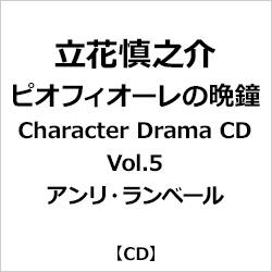 インディーズ (ドラマCD)/ ピオフィオーレの晩鐘 Character Drama CD Vol.5 アンリ・ランベール