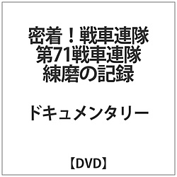 圧巻!!戦車射撃競技会 密着!戦車連隊 第71戦車連隊練磨の記録