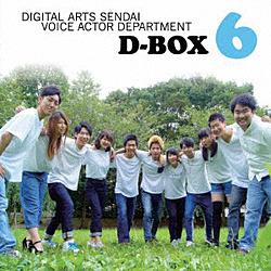 D-BOX 6 CD