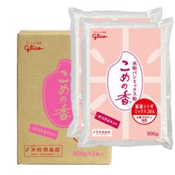 グリコ 99015こめの香 福盛シトギミックス20A 900g×2袋