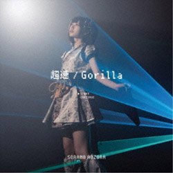 TOKYO LOGIC 空野青空 / 超速 / Gorilla CD