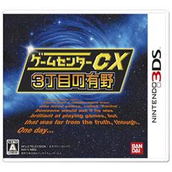〔中古品〕ゲームセンターCX3丁目の有野 通常版【3DS】   [ニンテンドー3DS]