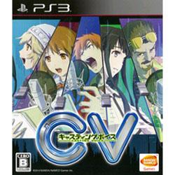 【在庫限り】 CV〜キャスティングボイス〜 【PS3ゲームソフト】