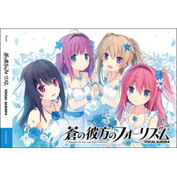 蒼の彼方のフォーリズム VOCAL ALBUM4 CD