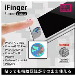指紋認証対応ホームボタン保護シール iFinger Button MS-IFVB-BUC ブルー&アーバンカモフラ