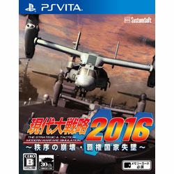 現代大戦略2016 〜秩序の崩壊・覇権国家失墜〜 【PS Vitaゲームソフト】