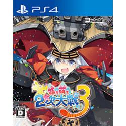 萌え萌え2次大戦(略)3 通常版 【PS4ゲームソフト】