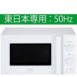 JM-17H-50-W 電子レンジ Haier Joy Series ホワイト [17L /50Hz(東日本専用)]