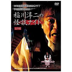 MYSTERY NIGHT TOUR 2018 稲川淳二の怪談ナイト ライブ盤 DVD