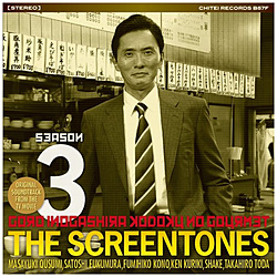スクリーントーンズ / 「孤独のグルメ Season 3」 オリジナルサウンドトラック CD