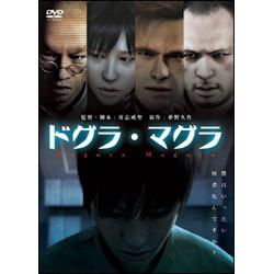 〔中古〕 ドグラ・マグラ 【DVD】