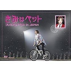 『きみはペット』プレミアムイベント in JAPAN 【DVD】   [DVD]