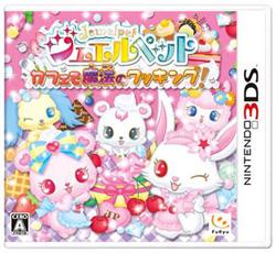 ジュエルペット カフェで魔法のクッキング!【3DS】   [ニンテンドー3DS]