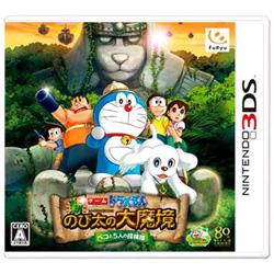 出沒牛奶妹和遠征五個[使用]哆啦A夢大雄的新[3DS]