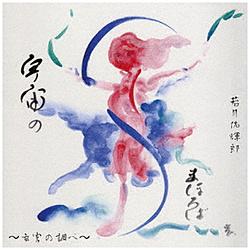 若月佑輝郎/ 宇宙のまほろば〜玄宮の調べ〜