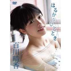 百川晴香 / はるかなひととき DVD