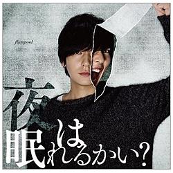 flumpool/夜は眠れるかい? 初回限定盤 【CD】 [flumpool /CD]