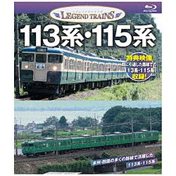 レジェンドトレインズ113系・115系