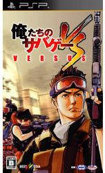俺たちのサバゲー VERSUS【PSP】