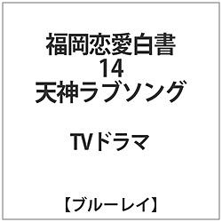 福岡恋愛白書14 天神ラブソング BD