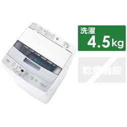 全自動洗濯機 フロストシルバー AQW-S45JBK-FS [洗濯4.5kg]