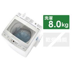 全自動洗濯機  ホワイト AQW-V8MBK-W [洗濯8.0kg /乾燥機能無 /上開き]