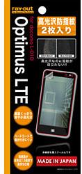 Optimus LTE用 高光沢防指紋保護フィルム (2枚入) RT-L01DF/A2
