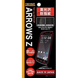 ARROWS Z ISW13F用 高光沢防指紋保護フィルム 1枚入 RT-ISW13FF/A1