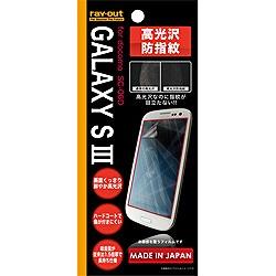 GALAXY S III用 高光沢防指紋保護フィルム 1枚入 RT-SC06DF/A1