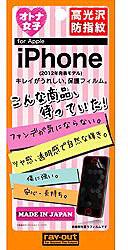 iPhone 5c/5s/5用 オトナ女子向け保護フィルム RT-P5F/E1