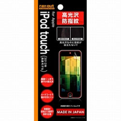 iPod touch 5G/6G用 高光沢防指紋保護フィルム RT-T5F/A1 [iPodtouch保護フィルム]