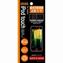 iPod touch 5G/6G用 高光沢防指紋保護フィルム 2枚パック RT-T5F/A2 [iPodtouch保護フィルム]