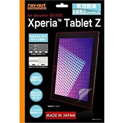 Xperia Tablet Z用 気泡軽減反射防止保護フィルム アンチグレア 1枚入 RT-SO03EF/H1