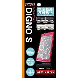 DIGNO S用 気泡軽減反射防止保護フィルム アンチグレア 1枚入 RT-KYL21F/H1