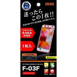 Disney Mobile F-03F用 つやつや気泡軽減防指紋フィルム 1枚入 高光沢タイプ RT-F03FF/A1