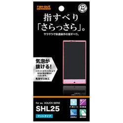 AQUOS SERIE SHL25用 さらさらタッチ反射・指紋防止フィルム 1枚入 マットタイプ RT-SHL25F/H1
