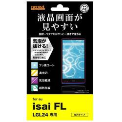 isai FL用 すべすべタッチ光沢指紋防止フィルム 1枚入 光沢タイプ RT-LGL24F/C1