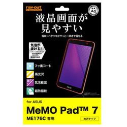 RT-MMP7F/C1 MeMO Pad 7 ME176C用 すべすべタッチ光沢指紋防止フィルム 1枚入 光沢タイプ