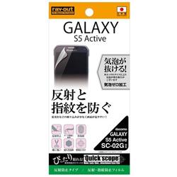 GALAXY S5 Active用 反射・指紋防止フィルム 1枚入 マットタイプ RT-SC02GF/B1