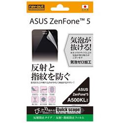 ASUS Zenfone5用 反射・指紋防止フィルム 1枚入 反射防止タイプ RT-AZ5F/B1