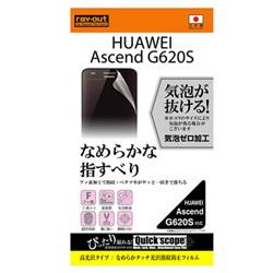 Ascend G620S用 なめらかタッチ光沢指紋防止フィルム 1枚入 高光沢タイプ RT-AG620SF/C1
