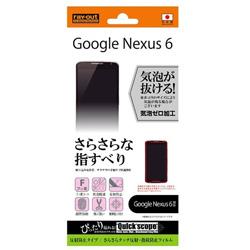 Nexus 6用 さらさらタッチ反射・指紋防止フィルム 1枚入 反射防止タイプ RT-NX6F/H1