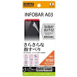 INFOBAR A03用 反射防止タイプ さらさらタッチ反射防止・防指紋フィルム 1枚入 RT-A03F/H1